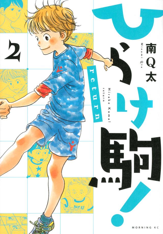 ひらけ駒!return(2)