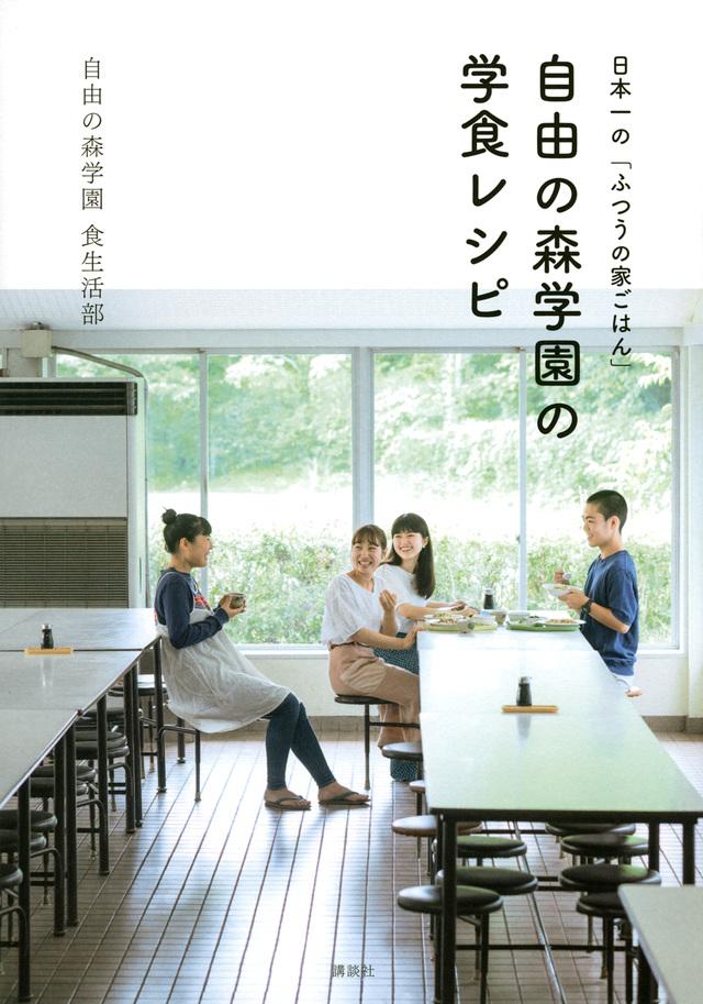 日本一の「ふつうの家ごはん」 自由の森学園の学食レシピ
