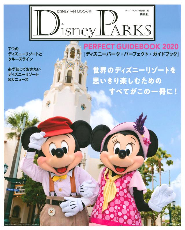 Disney PARKS PERFECT GUIDEBOOK