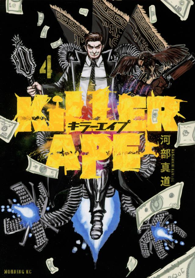 KILLER APE(4)