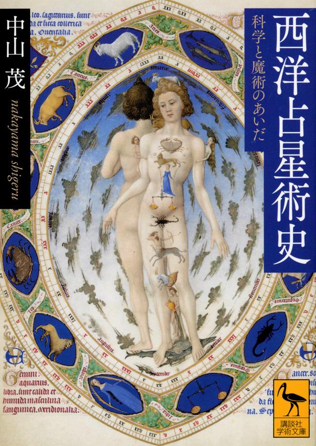西洋占星術史 科学と魔術のあいだ