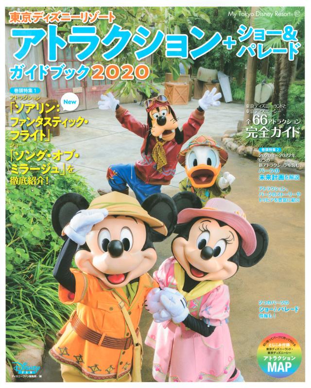 東京ディズニーリゾート アトラクション+ショー&パレードガイドブック 2020