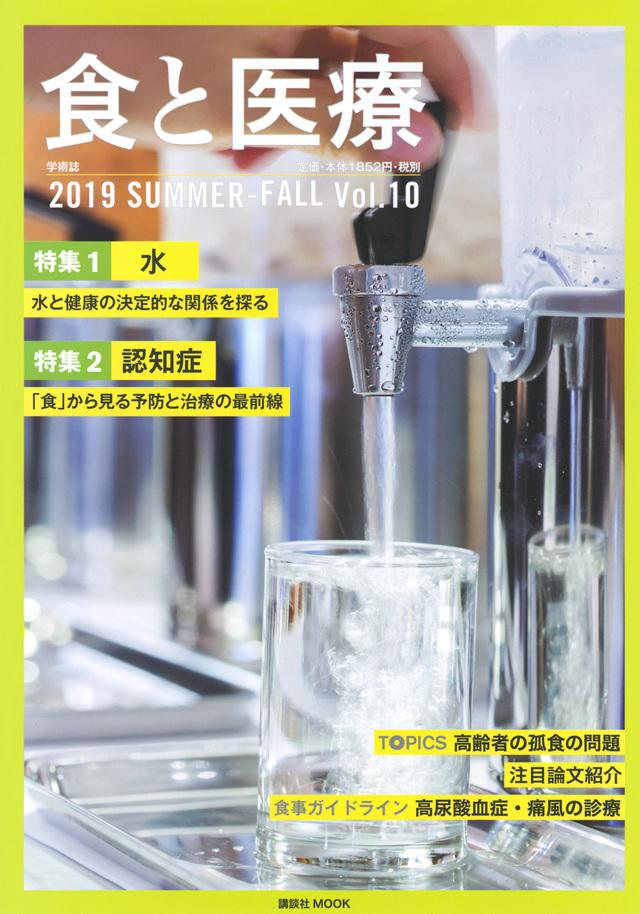 食と医療 2019 SUMMER-FALL Vol.10
