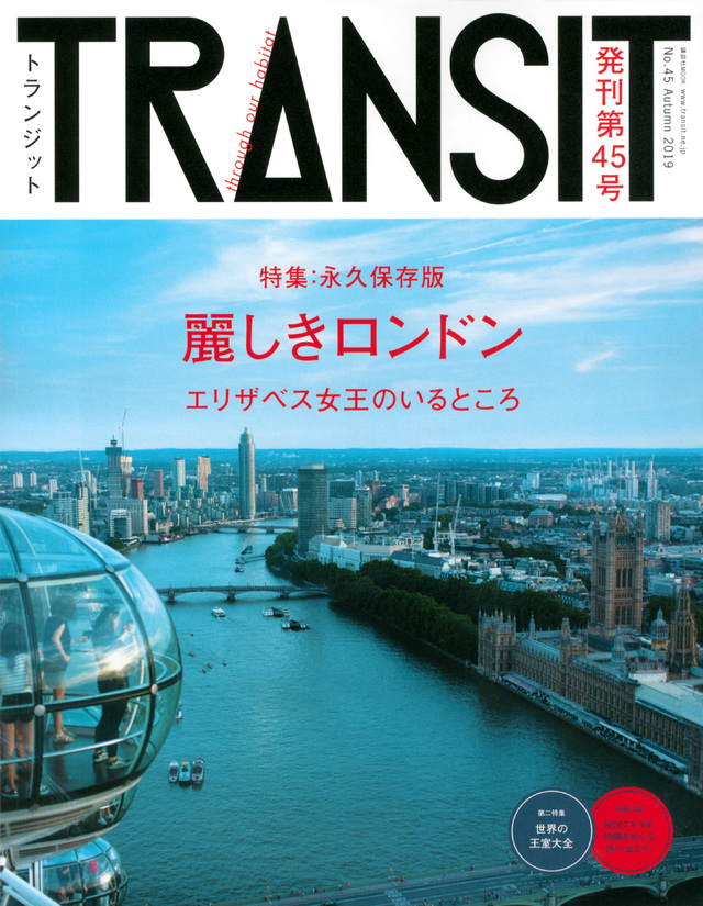 TRANSIT(トランジット)45号 麗しきロンドン