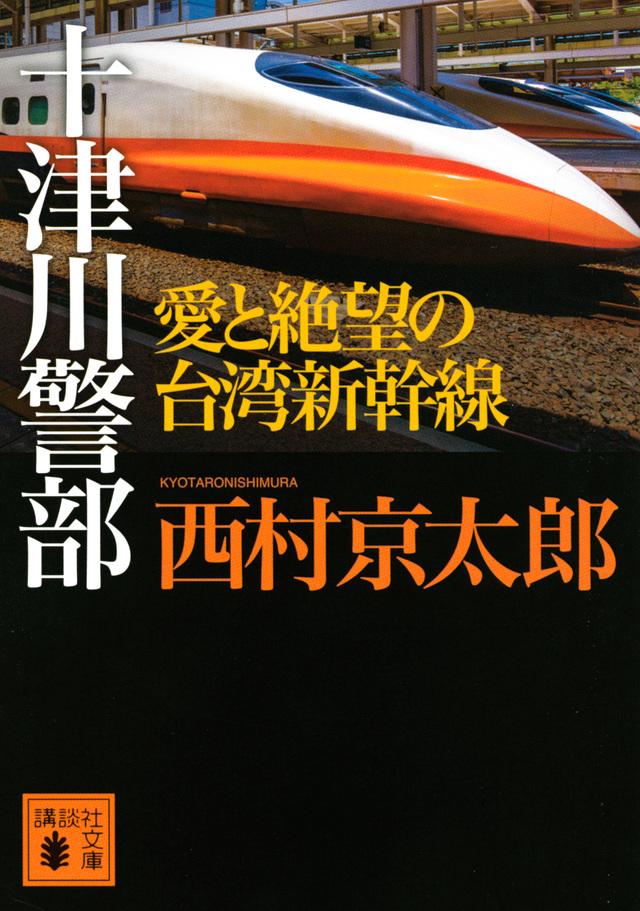 十津川警部 愛と絶望の台湾新幹線
