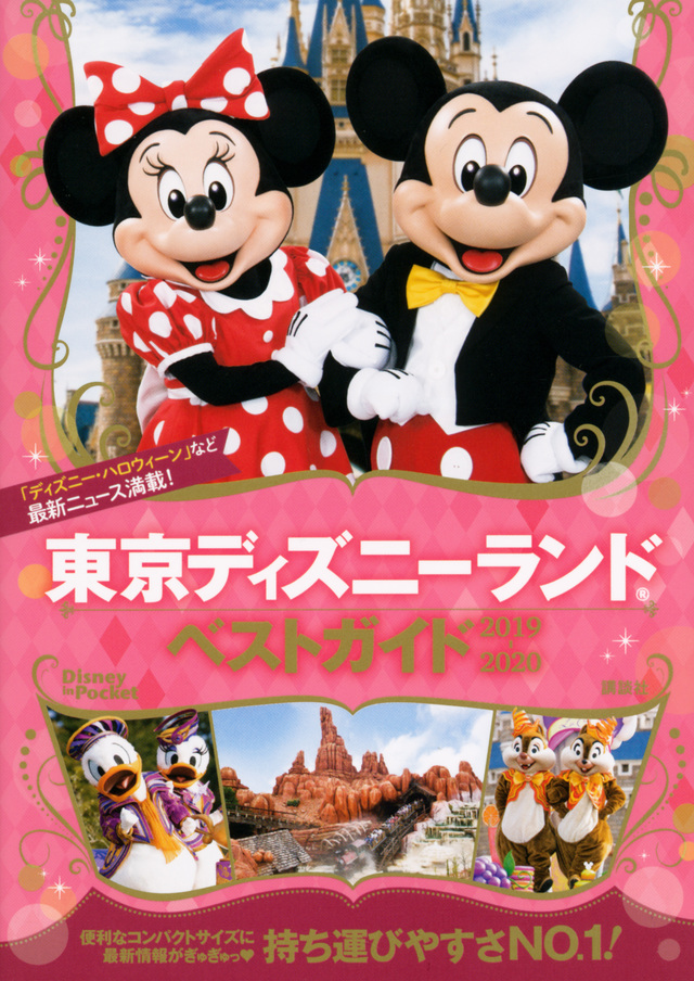東京ディズニーランドベストガイド 2019-2020