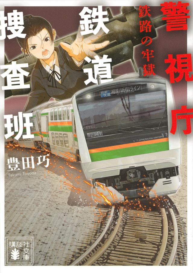 警視庁鉄道捜査班 鉄路の牢獄