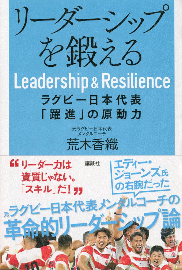 リーダーシップを鍛える ラグビー日本代表「躍進」の原動力