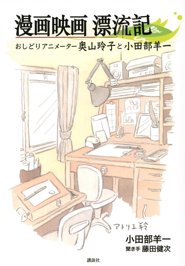 漫画映画漂流記 おしどりアニメーター奥山玲子と小田部羊一