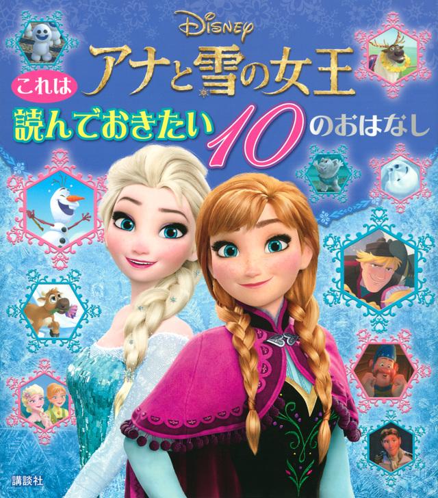 これは 読んでおきたい アナと雪の女王 10のおはなし