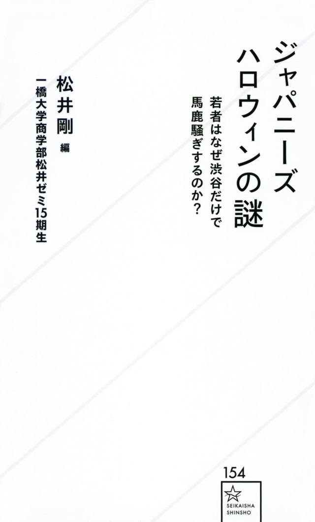ジャパニーズハロウィンの謎 若者はなぜ渋谷だけで馬鹿騒ぎするのか?