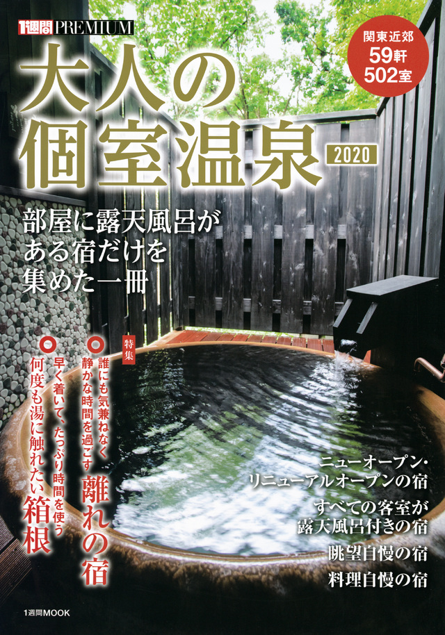大人の個室温泉2020