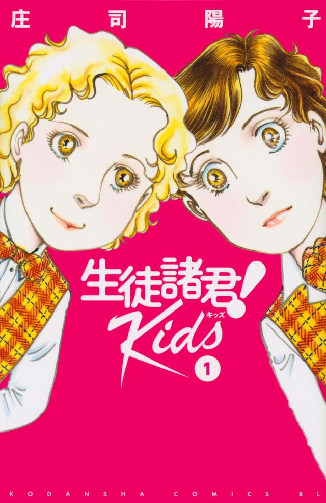 生徒諸君! Kids(1)