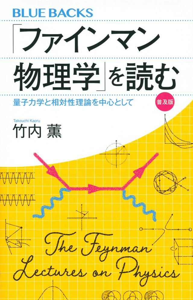 「ファインマン物理学」を読む 普及版 量子力学と相対性理論を中心として