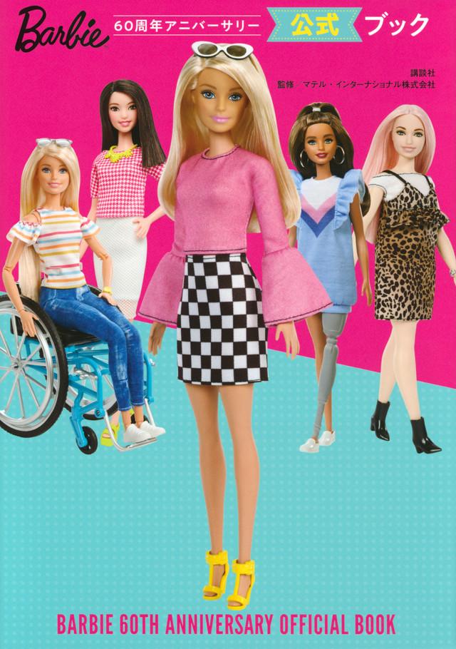Barbie 60周年アニバーサリー 公式ブック