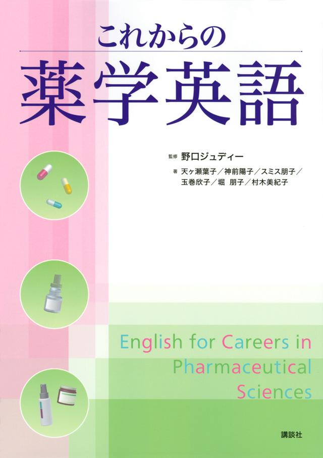 これからの薬学英語
