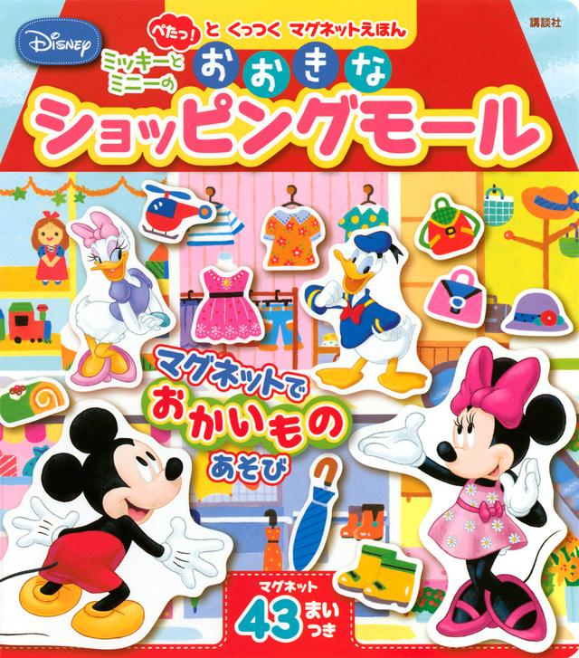 ディズニー ぺたっ!と くっつく マグネットえほん ミッキーと ミニーの おおきな ショッピングモール