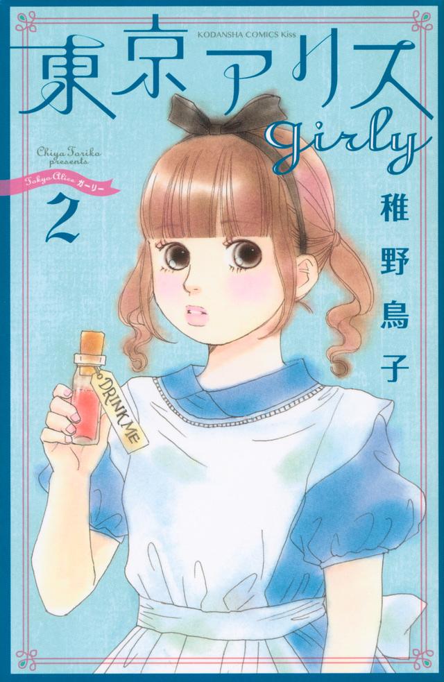 東京アリスgirly(2)