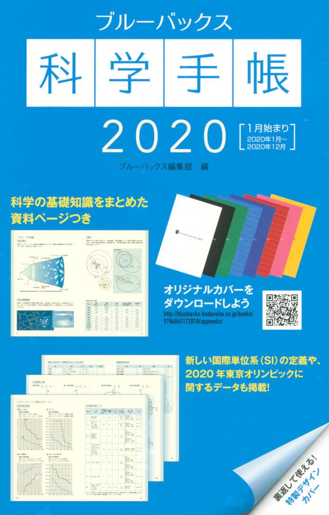 ブルーバックス科学手帳2020