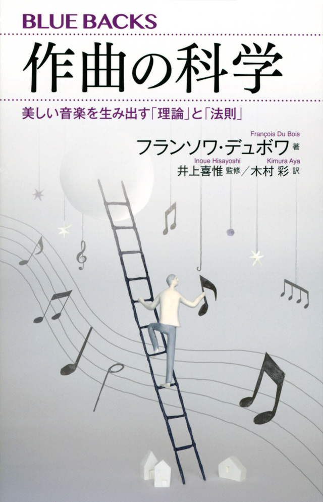 作曲の科学