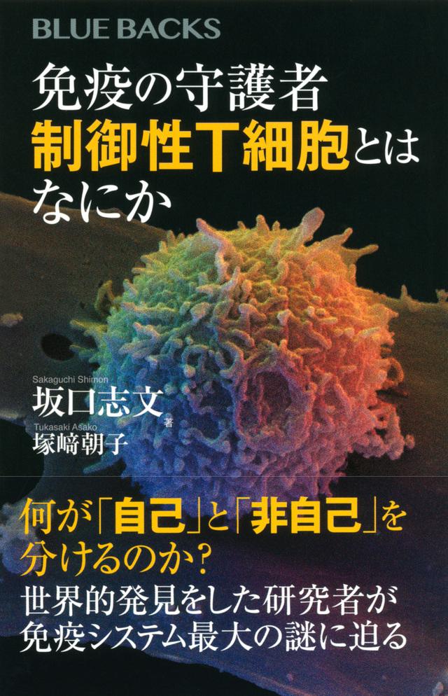 制御性T細胞とはなにか
