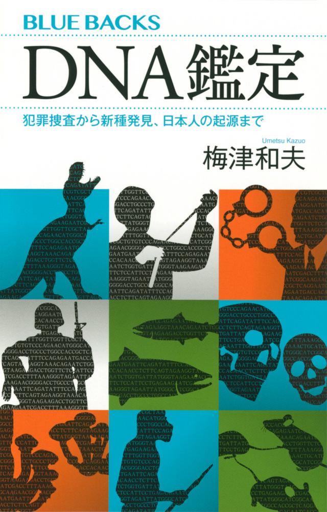 DNA鑑定 犯罪捜査から新種発見、日本人の起源まで