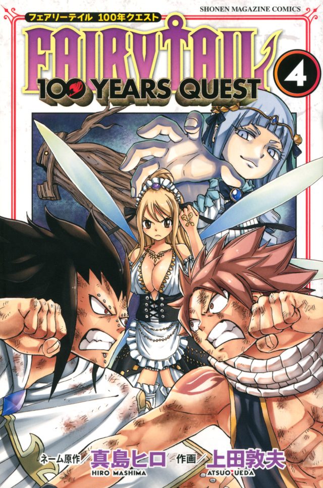 FAIRY TAIL 100 YEARS QUEST(4)
