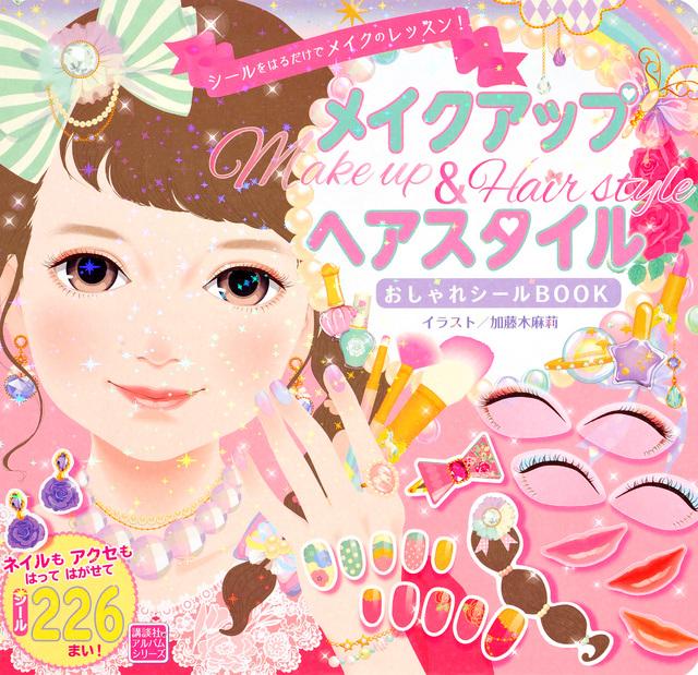 メイクアップ&ヘアスタイル おしゃれシールBOOK