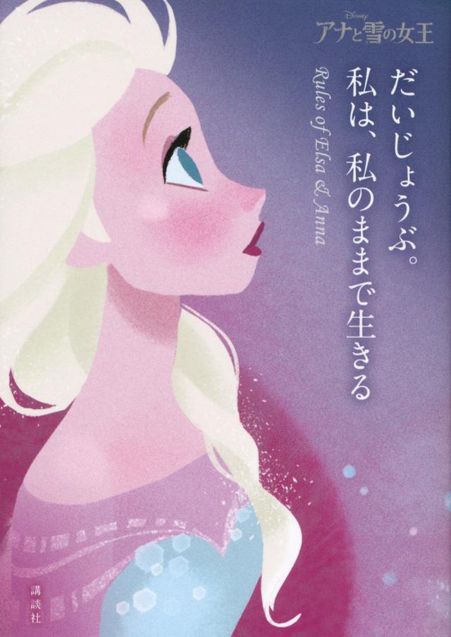 アナと雪の女王 だいじょうぶ。私は、私のままで生きる Rules of Elsa & Anna