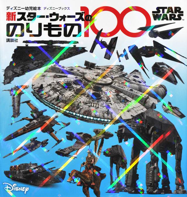 STAR WARS 新 スター・ウォーズののりもの100 (ディズニーブックス)