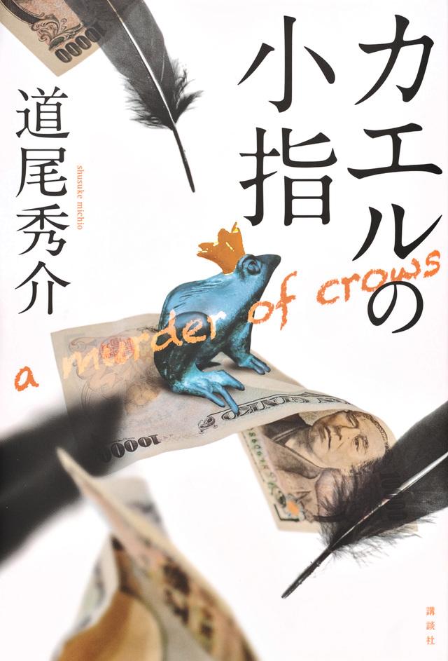 カエルの小指 a murder of crows
