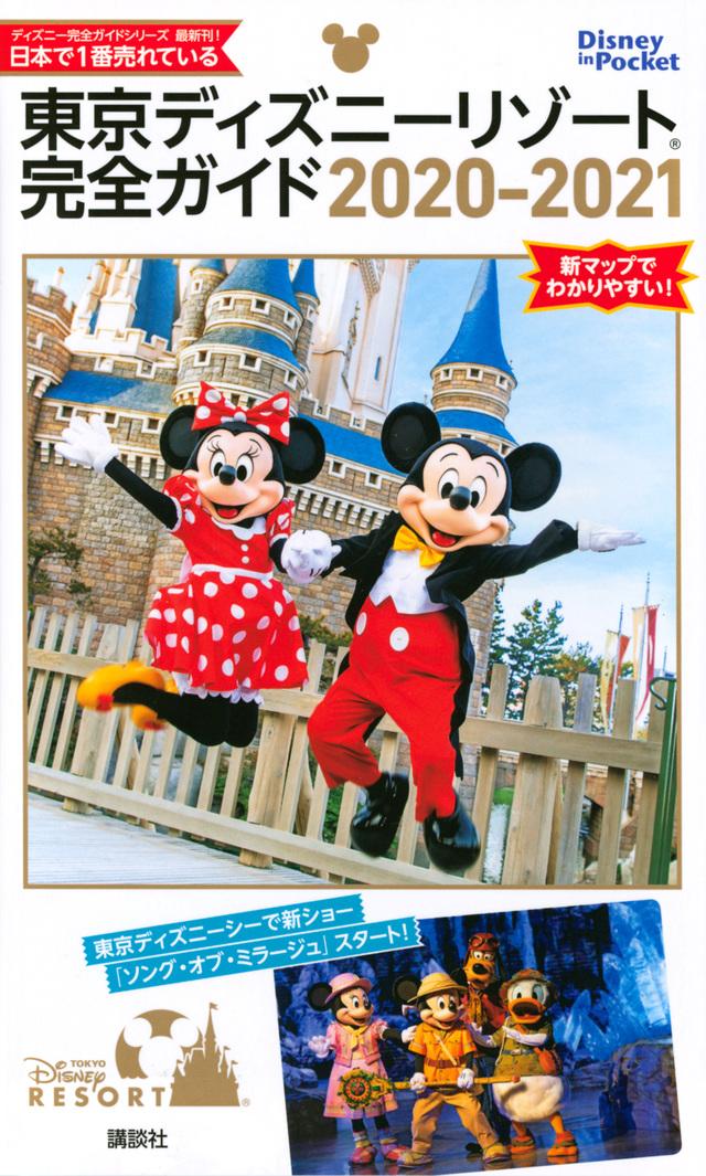 東京ディズニーリゾート完全ガイド 2020-2021
