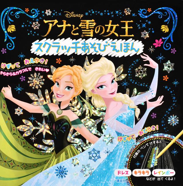 アナと雪の女王 スクラッチあそびえほん