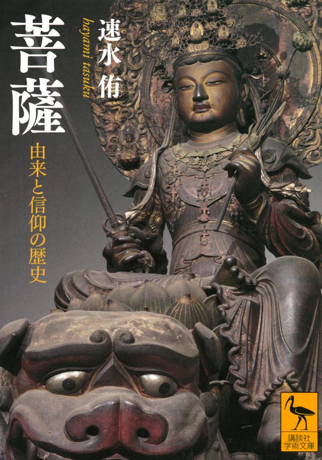 菩薩 由来と信仰の歴史