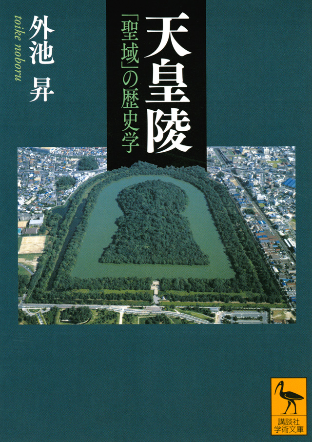 天皇陵 「聖域」の歴史学
