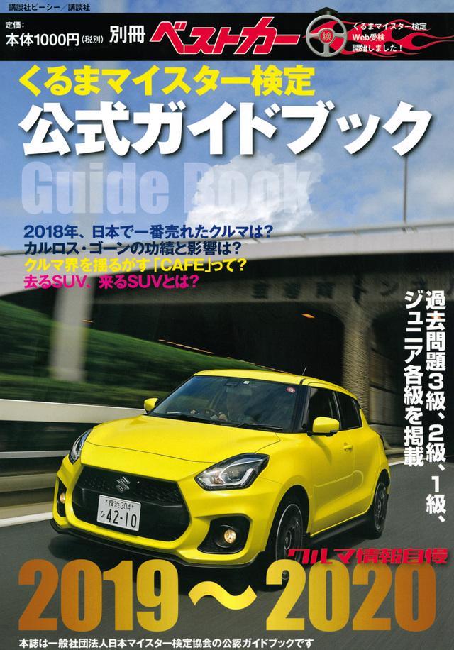 くるまマイスター検定公式ガイドブック クルマ情報自慢2019~2020