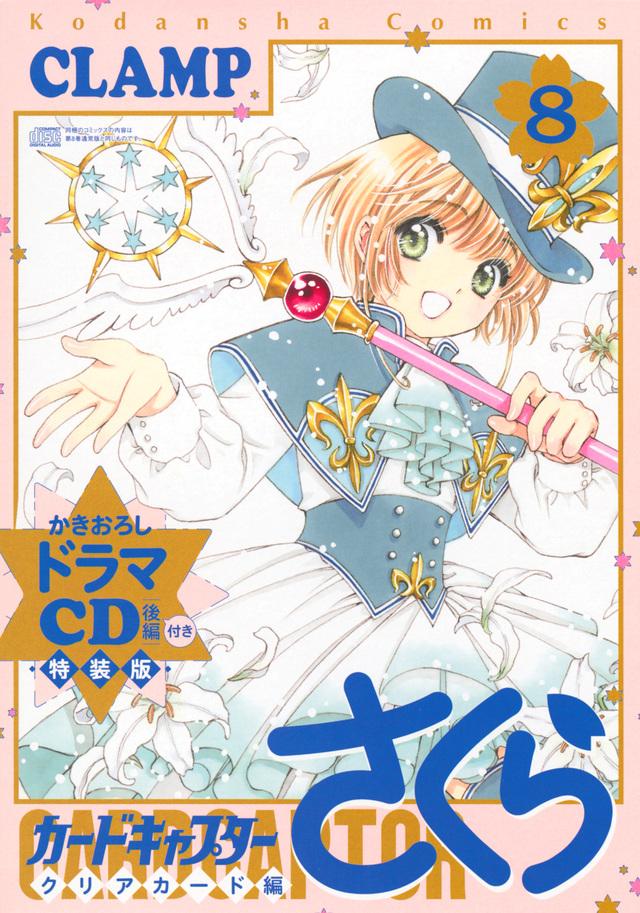 ドラマCD付き カードキャプターさくら クリアカード編(8)特装版