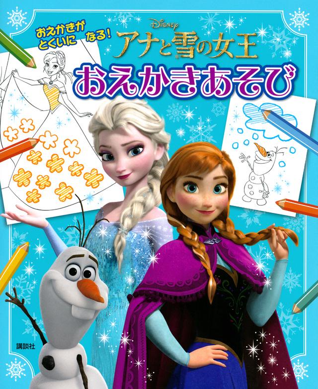 アナと雪の女王 おえかきあそび