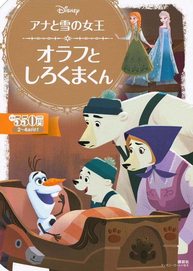 アナと雪の女王 オラフと しろくまくん