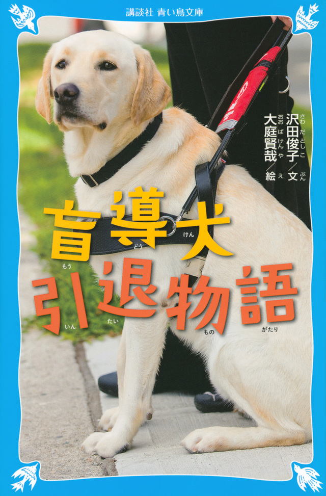 盲導犬引退物語