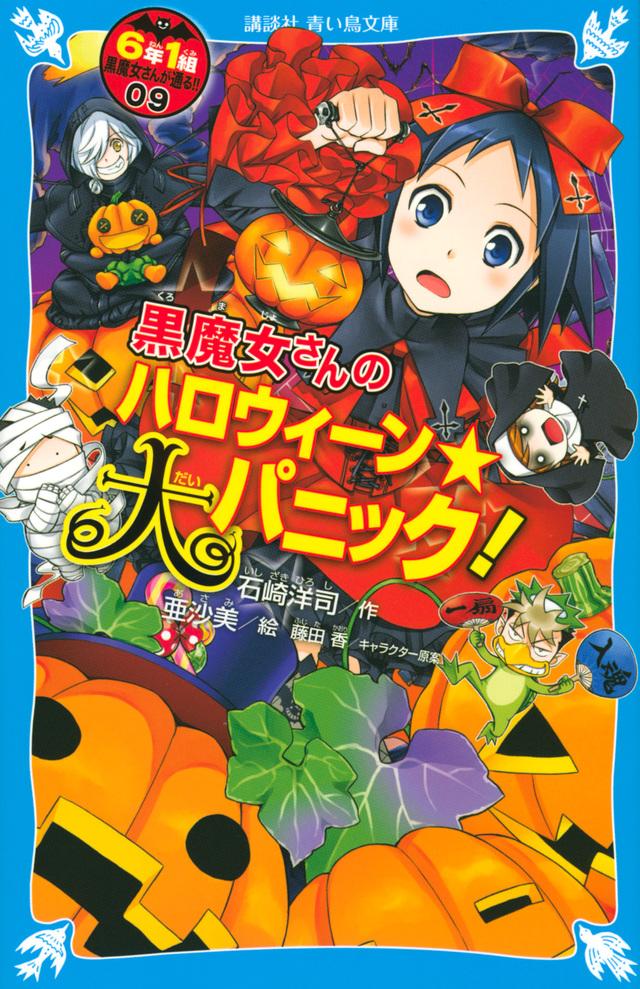 黒魔女さんのハロウィーン★大パニック! 6年1組 黒魔女さんが通る!!(09)