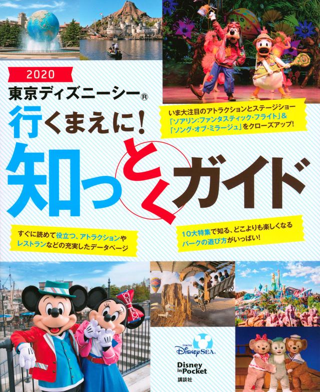 東京ディズニーシー 行くまえに! 知っとくガイド2020