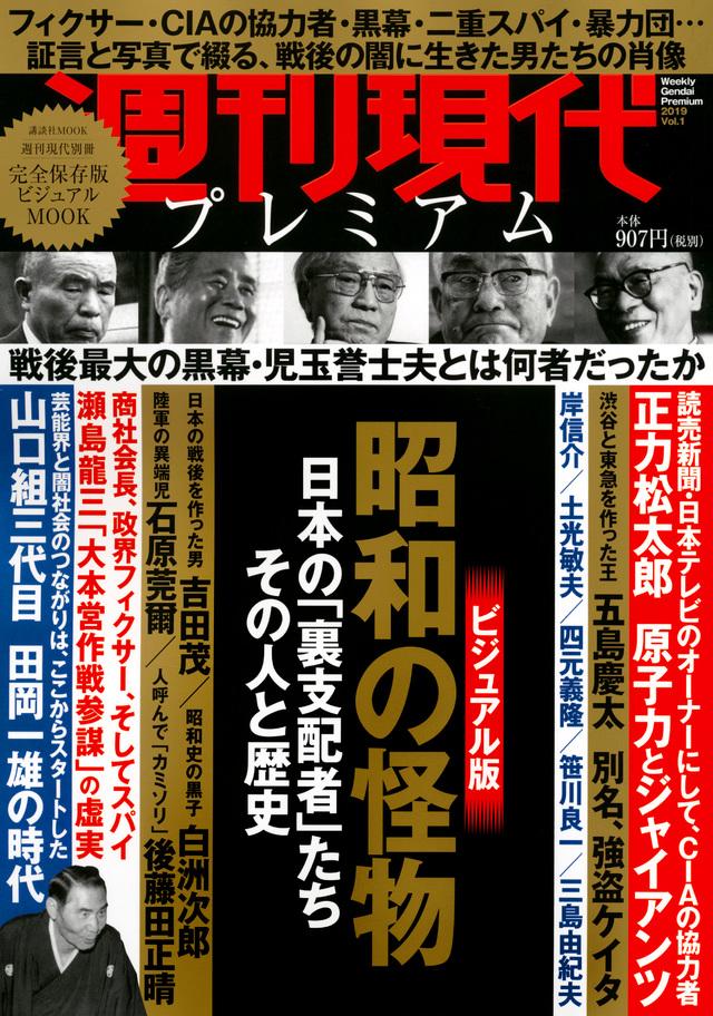 週刊現代別冊 週刊現代プレミアム 2019Vol.1 昭和の怪物 日本の「裏支配者」たち その人と歴史