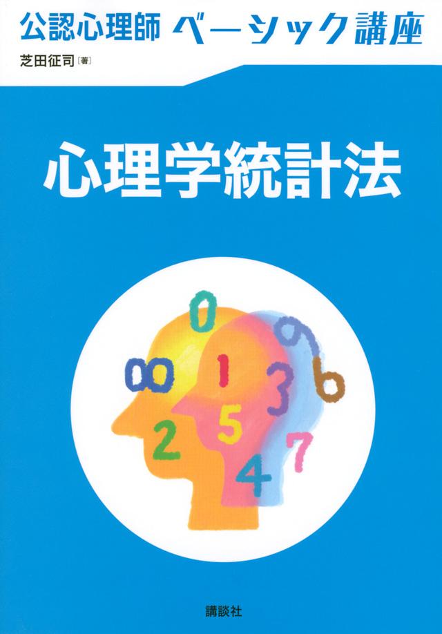 公認心理師ベーシック講座 心理学統計法