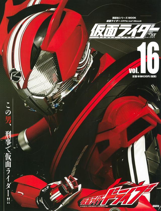 平成 仮面ライダー vol.16 仮面ライダードライブ