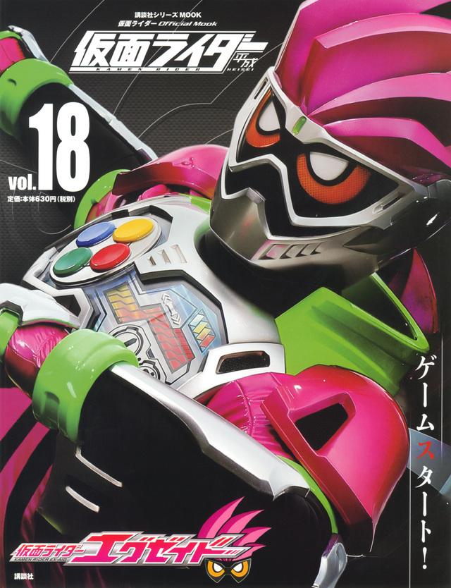 平成 仮面ライダー vol.18 仮面ライダーエグゼイド