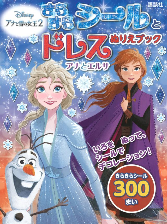 きらきらシールとドレスぬりえブック アナと雪の女王2 アナとエルサ(ディズニーブックス)