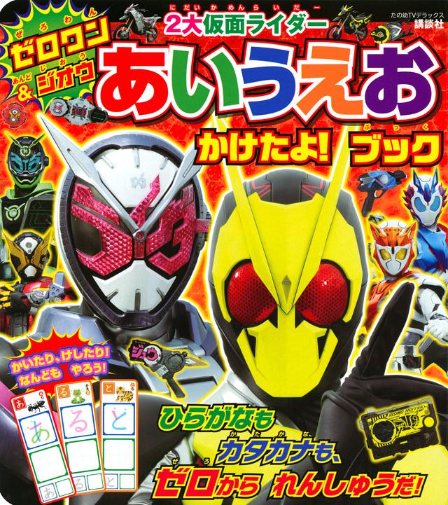 ゼロワン&ジオウ 2大仮面ライダー あいうえお かけたよ! ブック