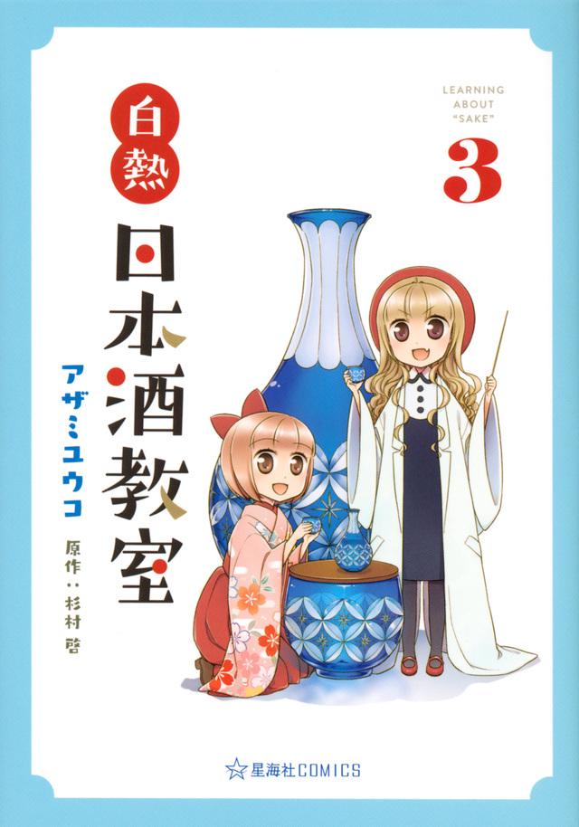 白熱日本酒教室 3