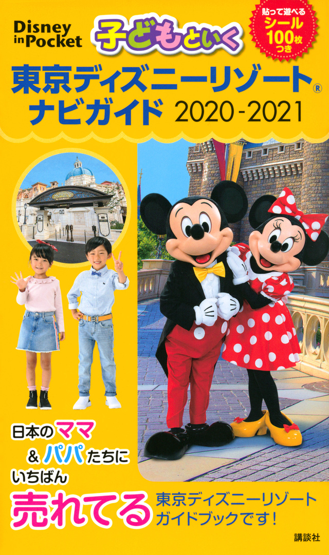 子どもといく 東京ディズニーリゾート ナビガイド 2020-2021 シール100枚つき